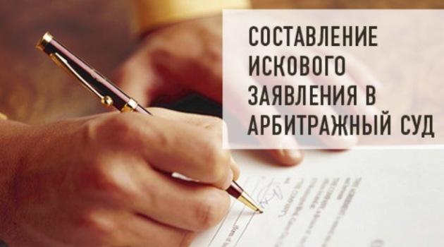 Составление иска в арбитражный суд