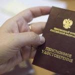 Пенсионный юрист в Москве — советы от наших специалистов