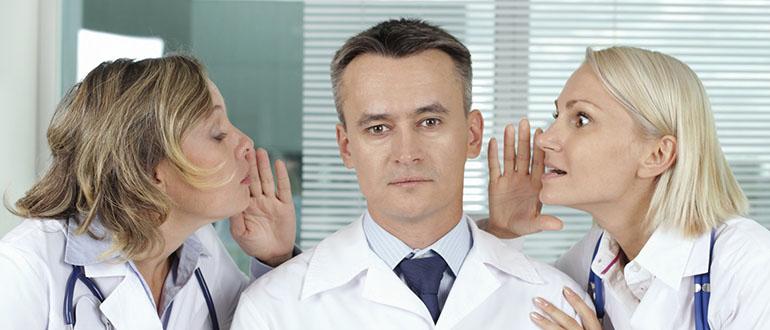 сведения составляющие медицинскую тайну