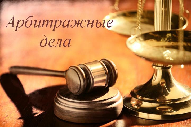 arbitrazhnye-dela2