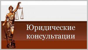 бесплатная юридическая консультация без номера телефона