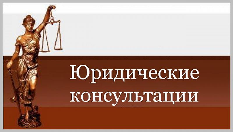 Какой номер телефона бесплатной юридической консультации