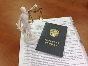 Грамотная консультация юриста по трудовому законодательству РФ