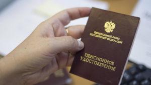 Пенсионный юрист в Москве