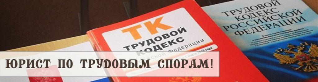 Адвокат по трудовым спорам в Москве