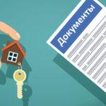 погашении ипотеки за счет государства
