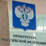 Составление жалобы в прокуратуру на бездеятельность органов власти или служебных организаций